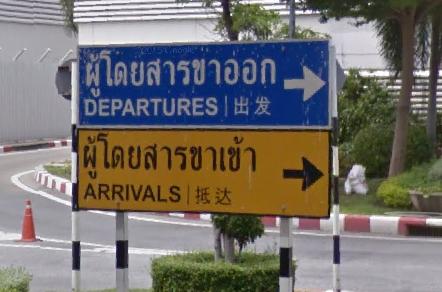 bankgkok-DMK-arrivals-&-departures-sign-airport