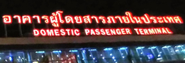 chiang mai airport departures cnx domestic terminal area