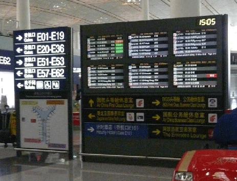 Beijing-Airport-Departures-PEK-times-boarding