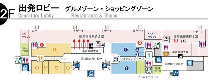 MYJ-Departures-Matsuyama-Airport-map-terminal-floor-2
